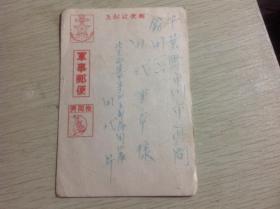 买满就送 一张战时明信片,北支派遣军,空袭,支那语