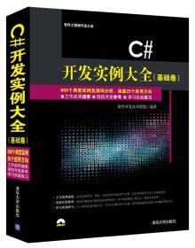 C# 开发实例大全·基础卷/软件工程师开发大系