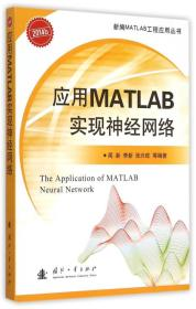 应用MATLAB实现神经网络 闻新 国防工业出版社 2015年06月01日 9787118100143