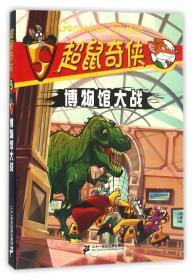 超鼠奇侠5 博物馆大战