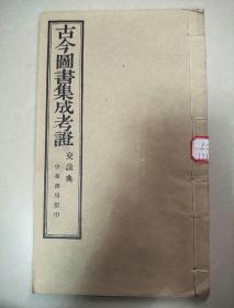 古今图书集成考证交谊典