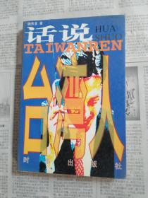 话说台湾人