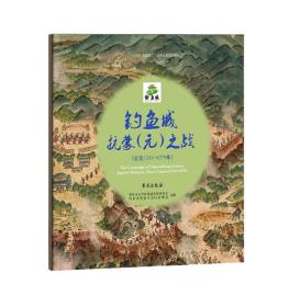 钓鱼城抗蒙(元)之战(公元1243-1279年)