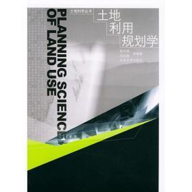 土地利用规划学——土地科学丛书
