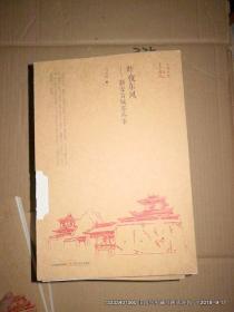 上党文化丛书 :昨夜东风--潞安古城那些事