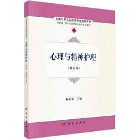 心理與精神護理(修訂版 供護理、助產及其他相關專業使用)