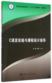C语言实验与课程设计指导 杨旗 哈尔滨工程大学出版社 978756