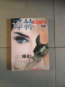 译林2004年增刊zwj