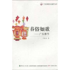 广东非物质文化遗产丛书--春俗如歌 广东春节