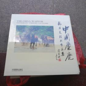 中国麋鹿:杨国美摄影作品集:[中英文本]:photography works by Yang Guomei