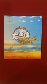《大亚湾旅游手绘图》(彩色印刷,惠州大亚湾旅游手绘地图,记录了大亚湾风情)