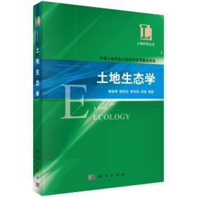 土地科学丛书:土地生态学