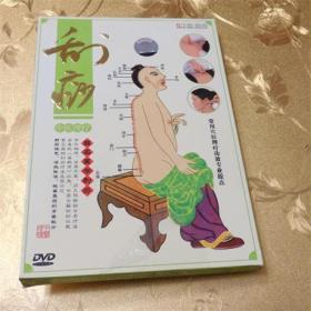 中医理疗 刮痧DVD 常用穴位理疗功效专业提点 跟名医学刮痧 大连音像出版社有限公司 ISBN 9787883528586