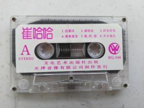 磁带 崔哈哈(满百包邮)