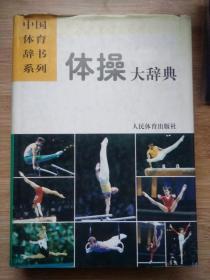 体操大辞典