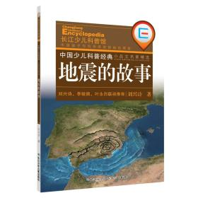 地震的故事/中国少儿科普经典小品文名家精选