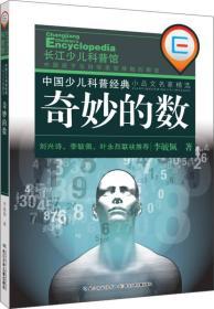 中国少儿科普经典小品文名家精选:奇妙的数