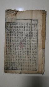 明代木板《书经》卷二夏书商书。书口下方有刻工姓氏(或代码)