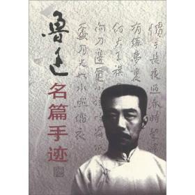 l鲁迅名篇手迹(全四卷)