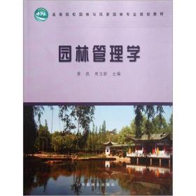 正版二手二手正版二手 园林管理学 黄凯,周玉新9787503864704有笔记