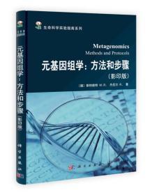 元基因组学:方法和步骤(影印版)