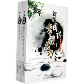 新书--围棋大全系列:新编围棋常型技巧大全(上下册)9787530853658(181914)