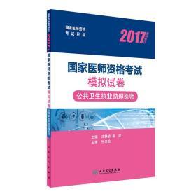 2017国家医师资格考试模拟试卷:公共卫生执业助理医师(配增值)