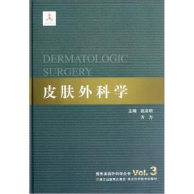 整形美容外科学全书:皮肤外科学