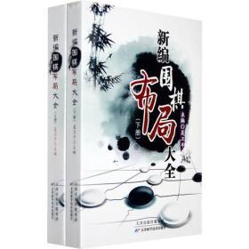 新书--围棋大全系列 :新编围棋布局大全(上下册)9787530853672(181916)
