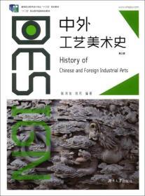 正版二手中外工艺美术史第三3版陈鸿俊刘芳湖南大学出版社9787566711915