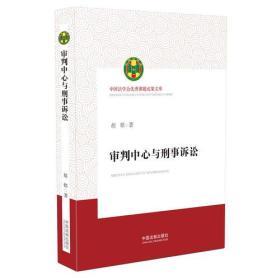 审判中心与刑事诉讼【中国法学会优秀课题成果文库】
