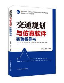 交通规划与仿真软件实验指导书