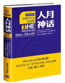 人月神话-40周年中文纪念版