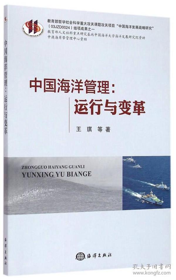 中国海洋管理:运行与变革