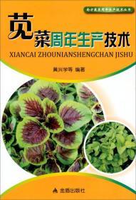 南方蔬菜周年生产技术丛书:苋菜周年生产技术