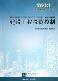 全國監理工程師培訓考試教材:建設工程投資控制(2013)