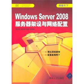 Windows Server 2008 服务器架设与 莫有权 清华出版社 9787302243748