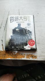 【游戏光盘】铁路大亨2(简体中文版 1CD+1手册)
