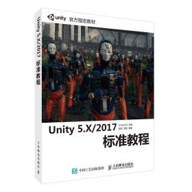 Unity 5.X 2017标准教程