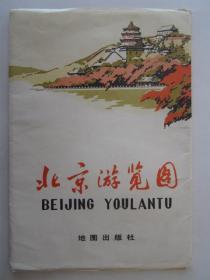 1980年北京游览图