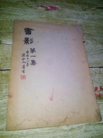 书影 第一集 民国三十年(1941)