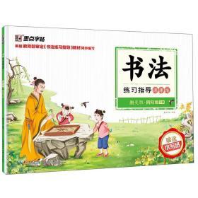 墨点字帖 书法练习指导课课练:四年级下册