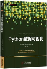 当天发货,秒回复咨询 二手Python数据可视化科斯.拉曼机械工业出版社9787111560906 如图片不符的请以标题和isbn为准。