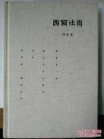现货正版 西窗法雨  刘星著 法律出版社(2013年6月1版1印)