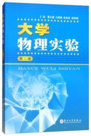 大学物理实验第二版 董正超 苏州大学出版社 9787567223677