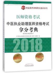 2018中医执业助理医师资格考试拿分考典