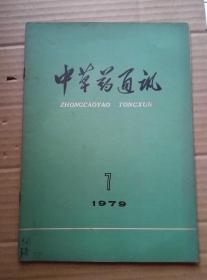 中草药通讯 1979年第7期