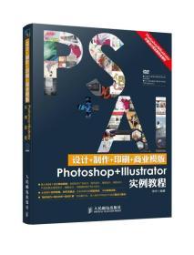 Photoshop Illustrator实例教程李杰人民邮电出版社9787115377418