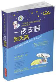 一夜安睡到天亮:消除睡眠障碍200%基本技巧