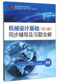 机械设计基础(第六版)同步辅导及习题 全解